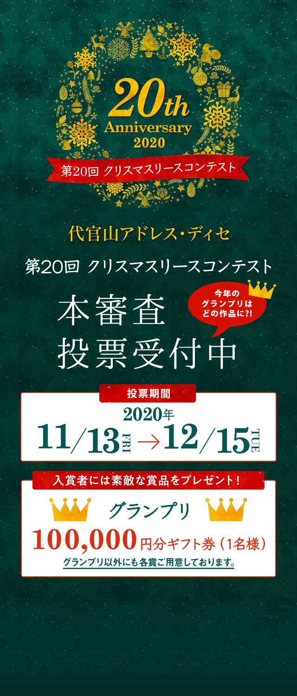代官山アドレス・ディセ 第19回クリスマスリースコンテスト作品募集